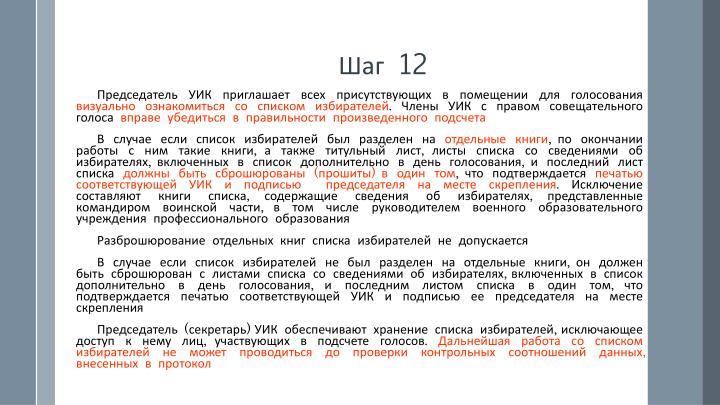 Шаг 12