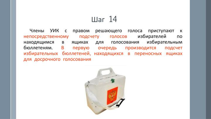 Шаг 14