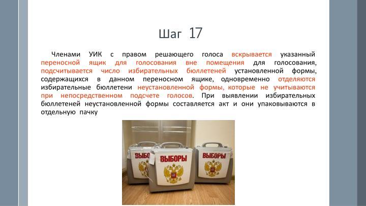 Шаг 17
