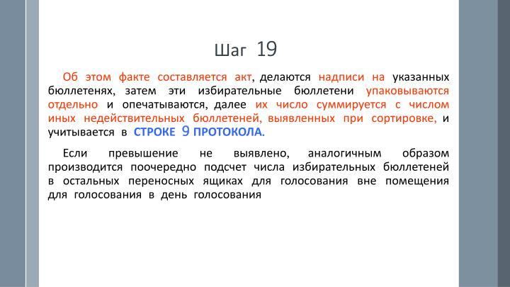 Шаг 19