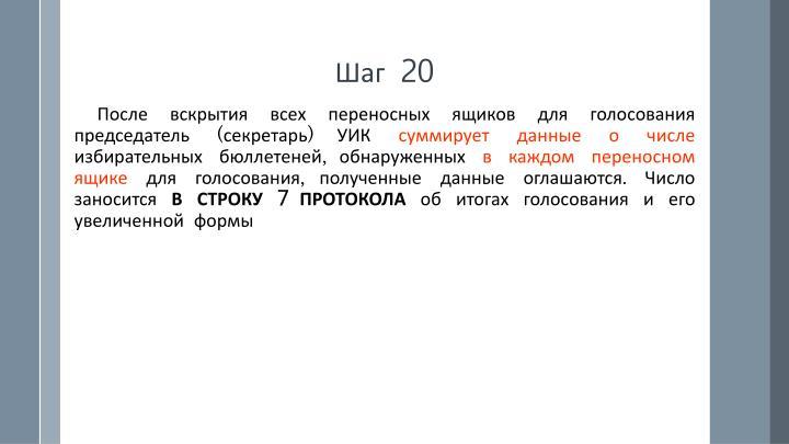 Шаг 20