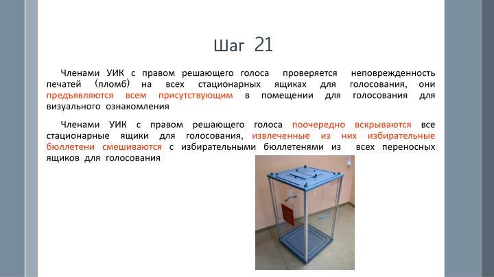 Шаг 21