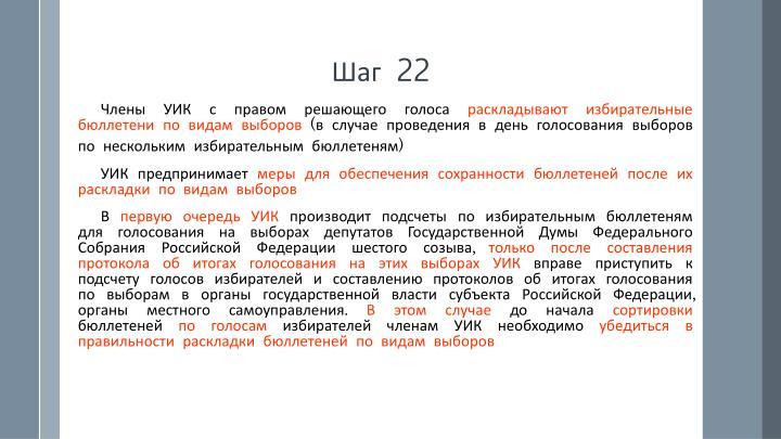 Шаг 22
