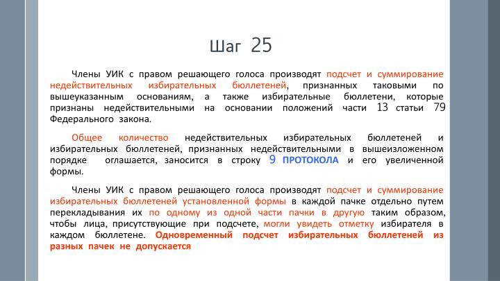 Шаг 25