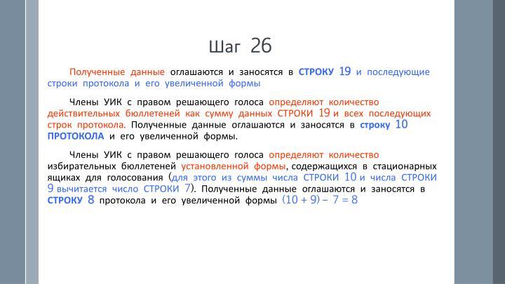 Шаг 26
