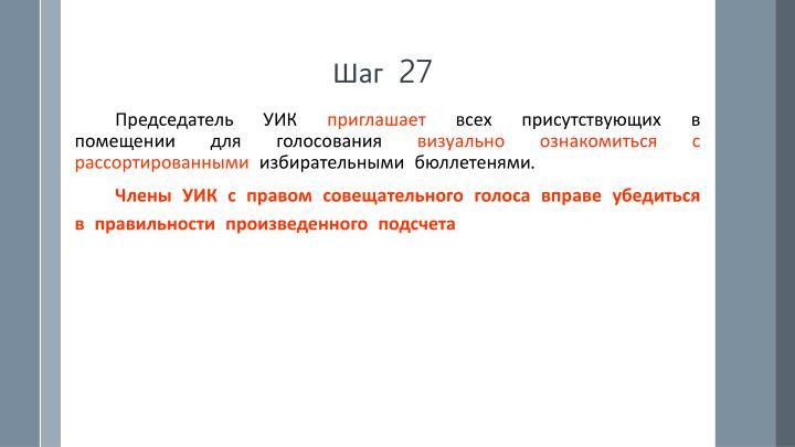 Шаг 27