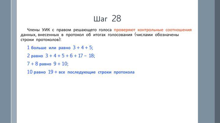 Шаг 28