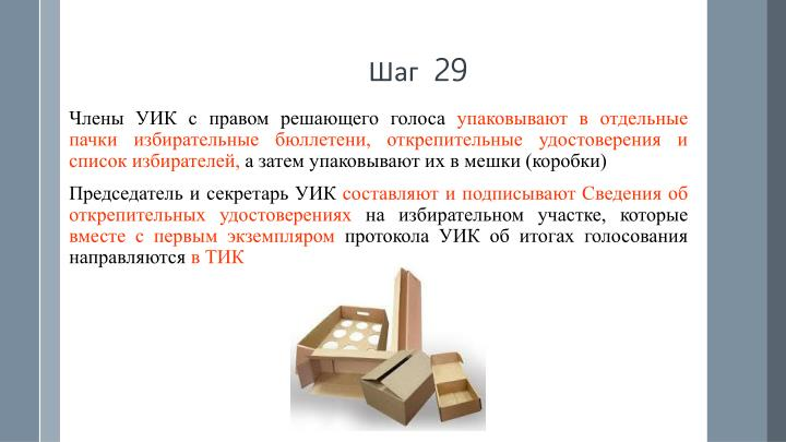 Шаг 29