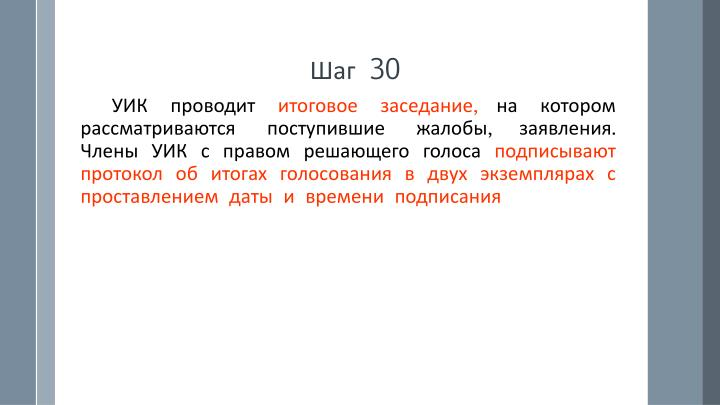 Шаг 30