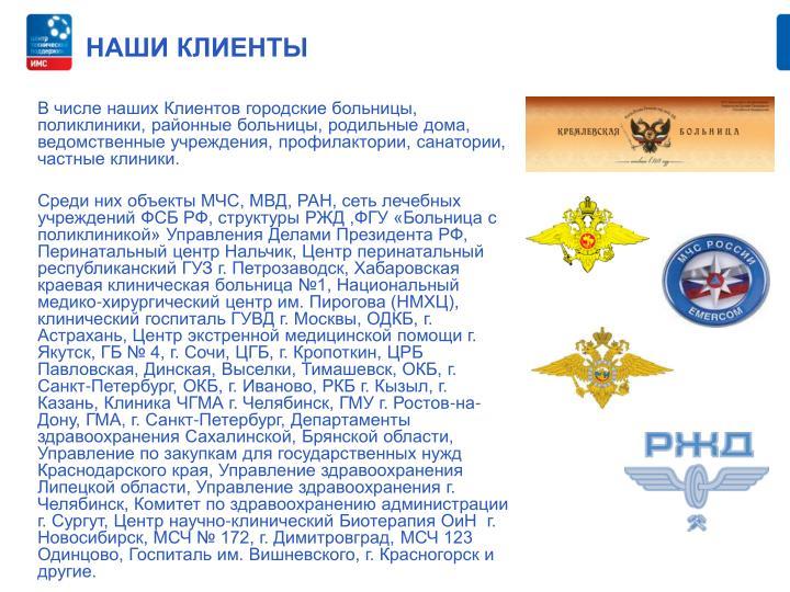 клиника ржд иваново официальный сайт