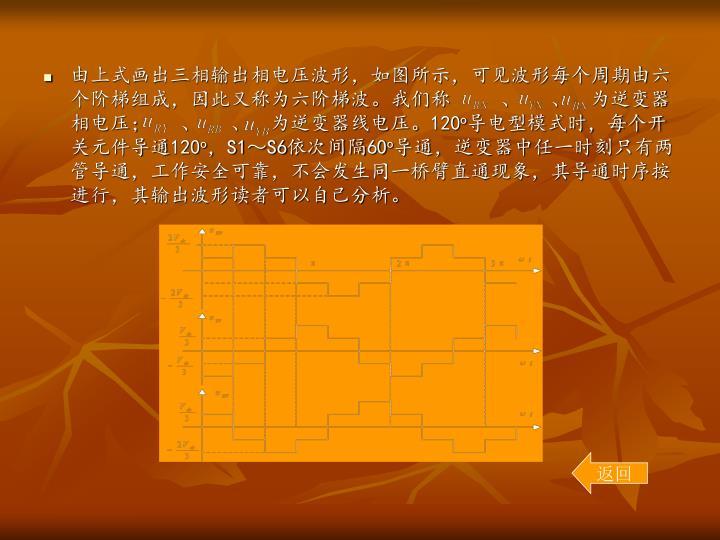 由上式画出三相输出相电压波形,如图所示,可见波形每个周期由六个阶梯组成,因此又称为六阶梯波。我们称     、   、  为逆变器相电压;   、   、  为逆变器线电压。