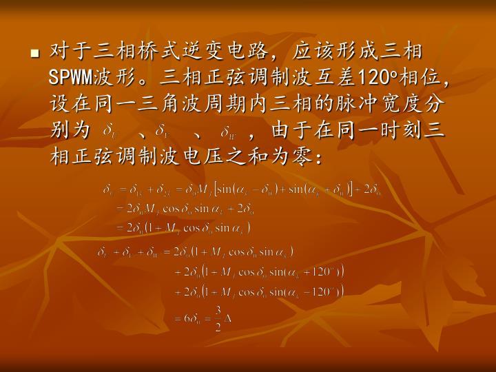 对于三相桥式逆变电路,应该形成三相