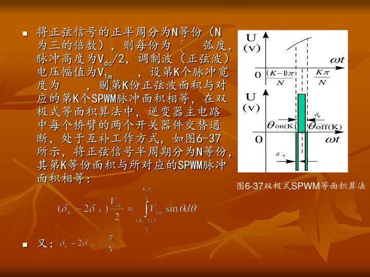 将正弦信号的正半周分为