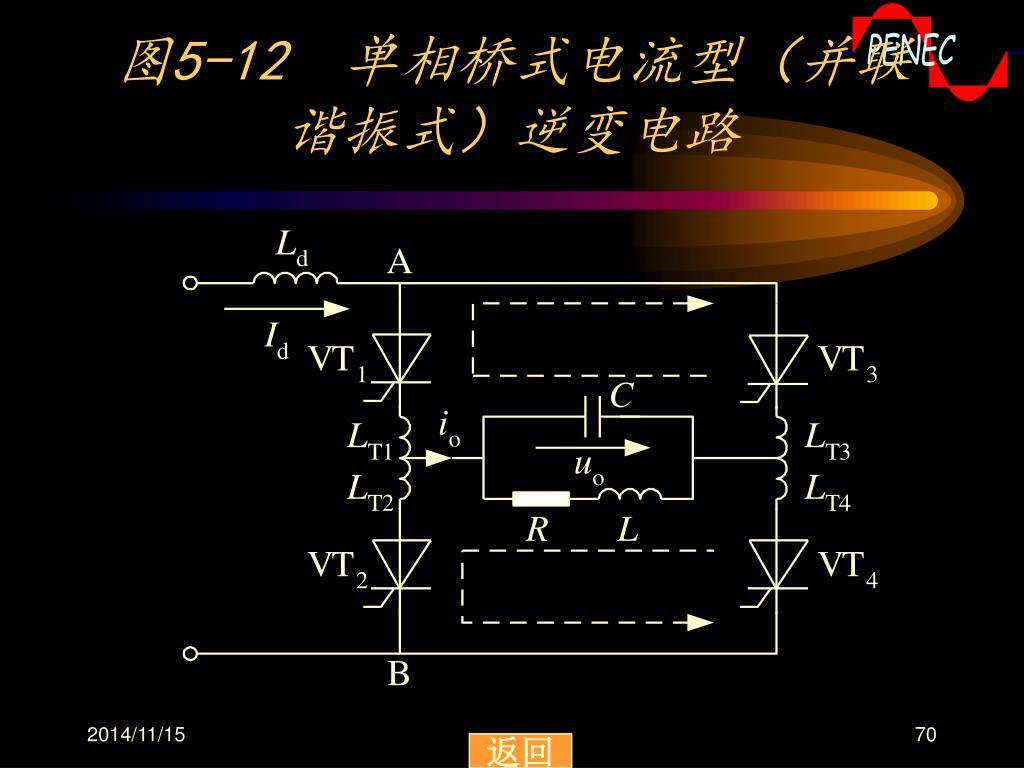图5-12 单相桥式电流型(并联谐振式)逆变电路