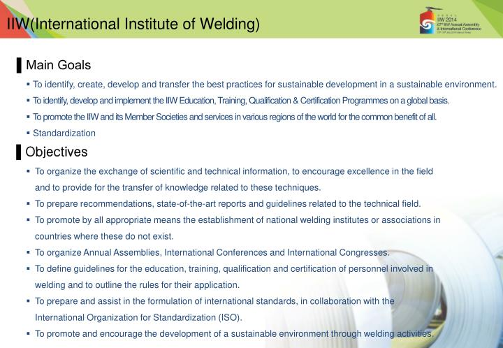 IIW(International Institute of Welding)