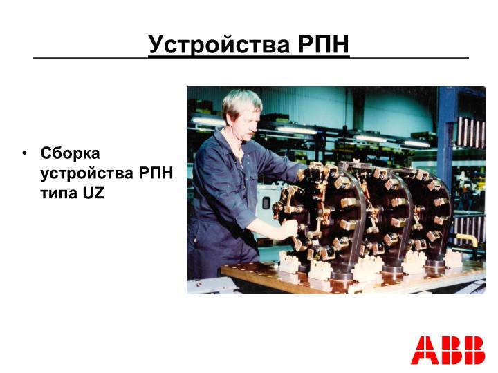 Устройства РПН