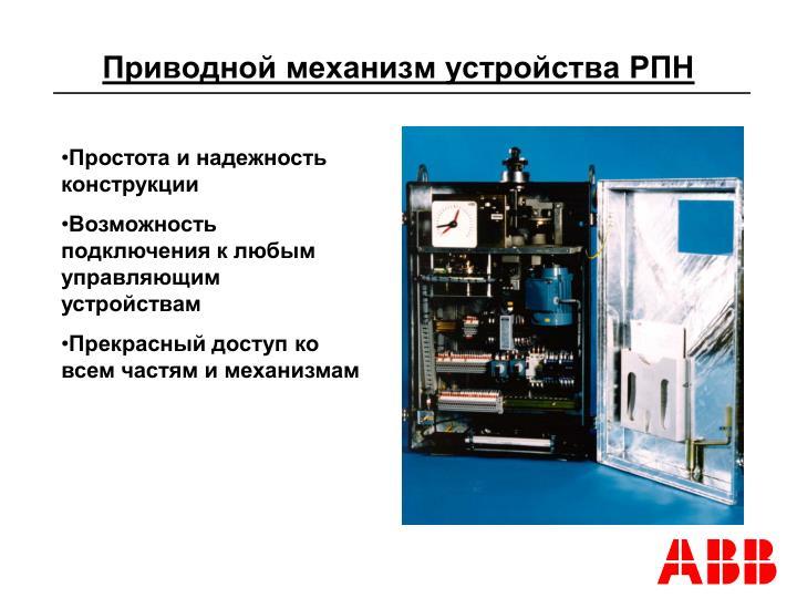 Приводной механизм устройства РПН