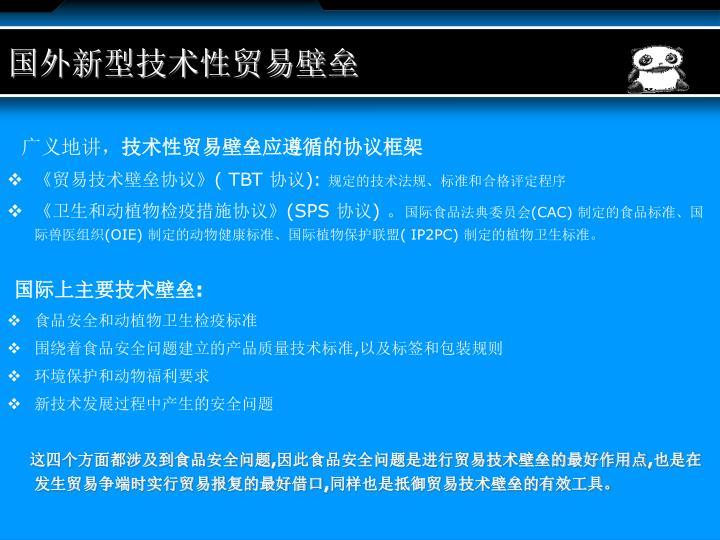 国外新型技术性贸易壁垒