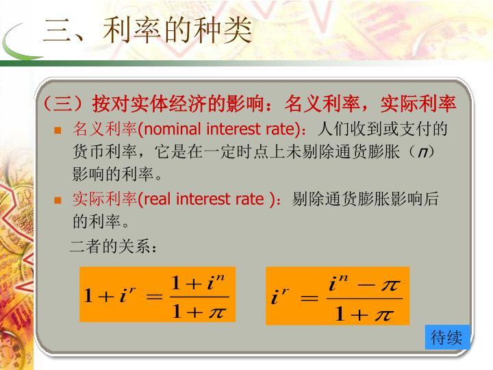 三、利率的种类