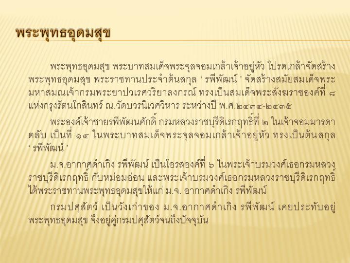 พระพุทธอุดมสุข พระบาทสมเด็จพระจุลจอมเกล้าเจ้าอยู่หัว โปรดเกล้าจัดสร้างพระพุทธอุดมสุข พระราชทานประจำต้นสกุล