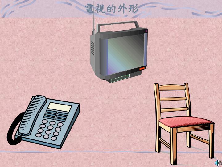 電視的外形