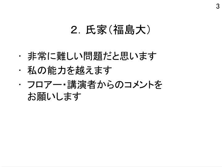 2.氏家(福島大)