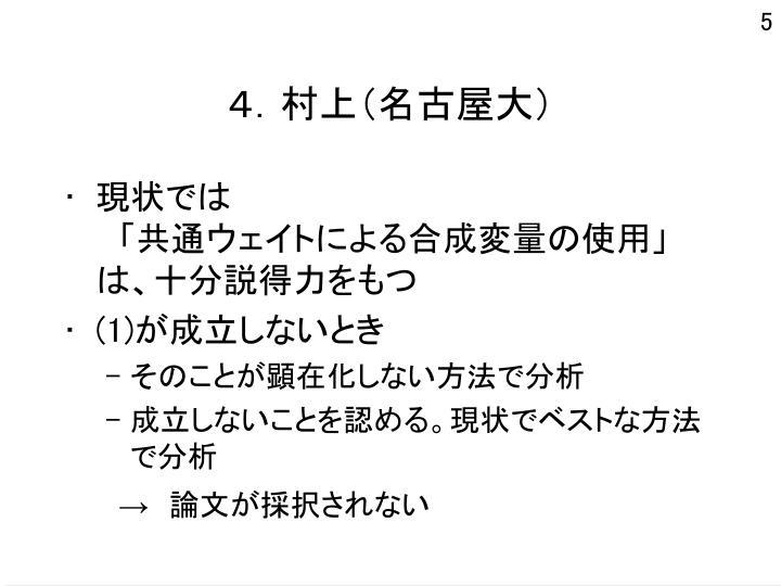 4.村上(名古屋大)
