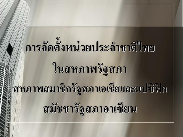 การจัดตั้งหน่วยประจำชาติไทย