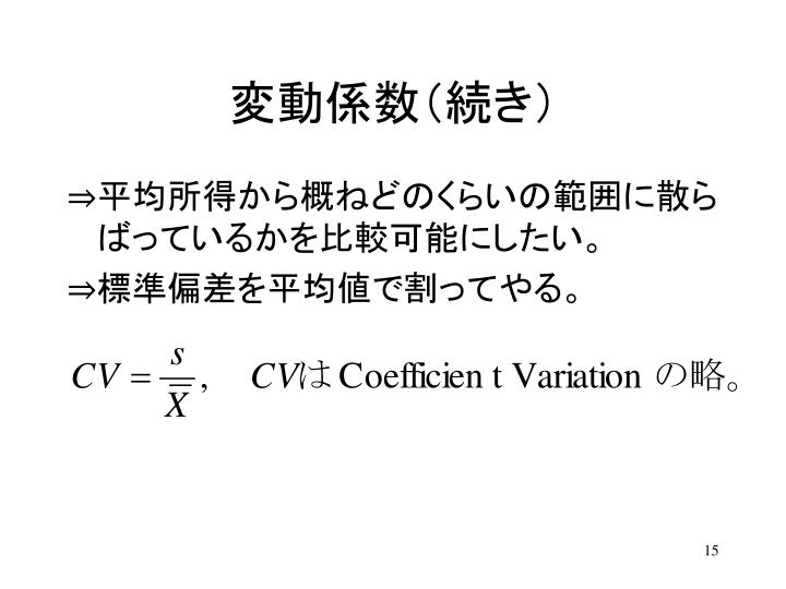変動係数(続き)