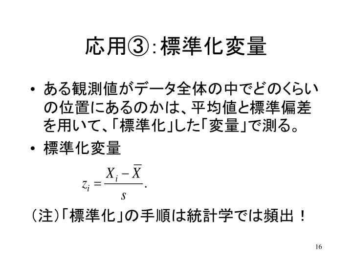 応用③:標準化変量