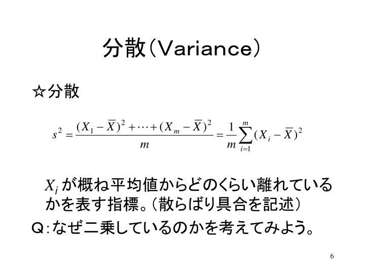 分散(Variance)