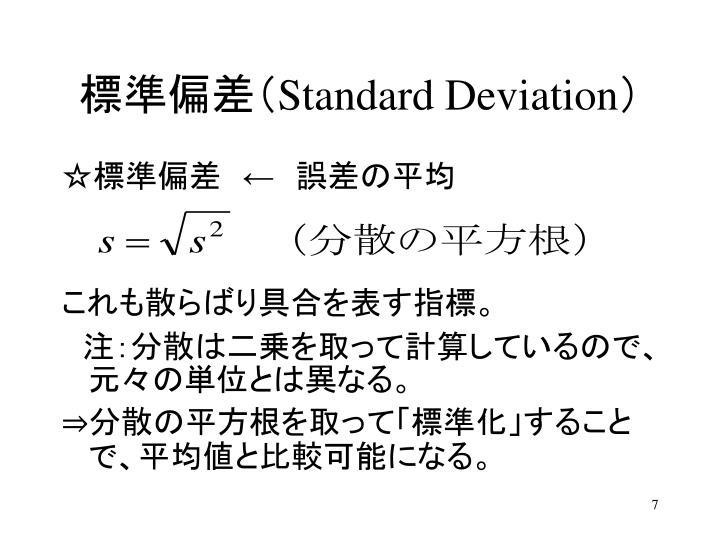 標準偏差(