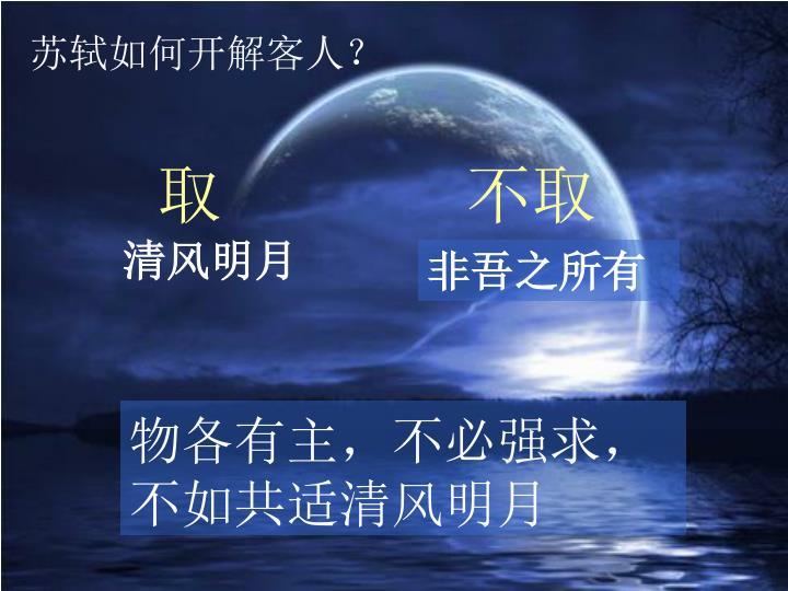 苏轼如何开解客人?