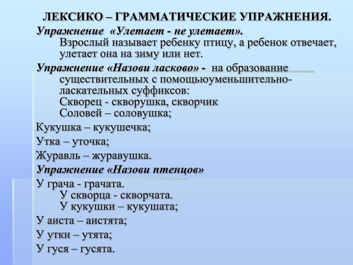 ЛЕКСИКО – ГРАММАТИЧЕСКИЕ УПРАЖНЕНИЯ.