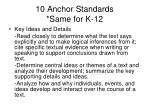 10 anchor standards same for k 12