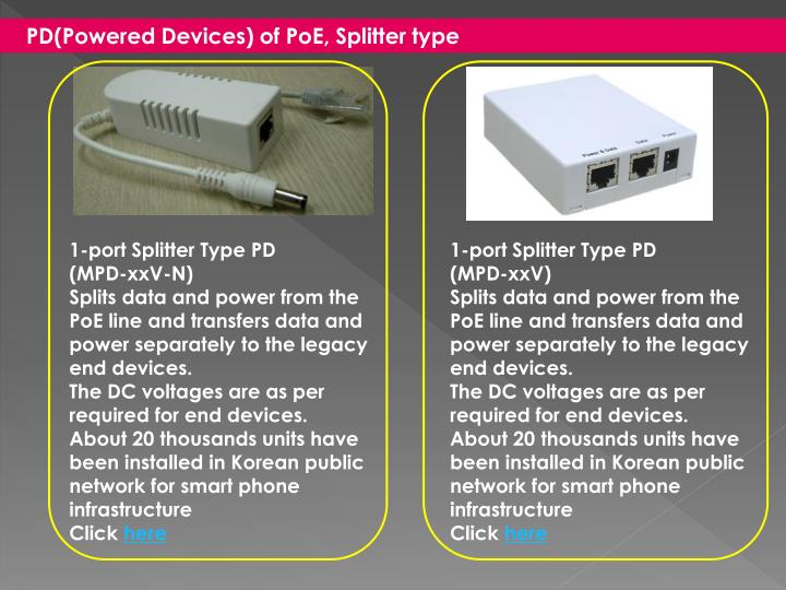 PD(Powered Devices) of PoE, Splitter type