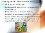history of nfl retirement plans5