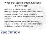 what are supplemental educational services ses