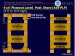 4 x4 plywood laced post shore 4x4 plp 9 ft to 13 ft high