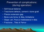 prevention of complications during operation