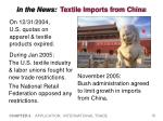 in the news textile imports from china