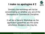 i make no apologies 2