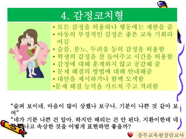전문상담교사   김경미