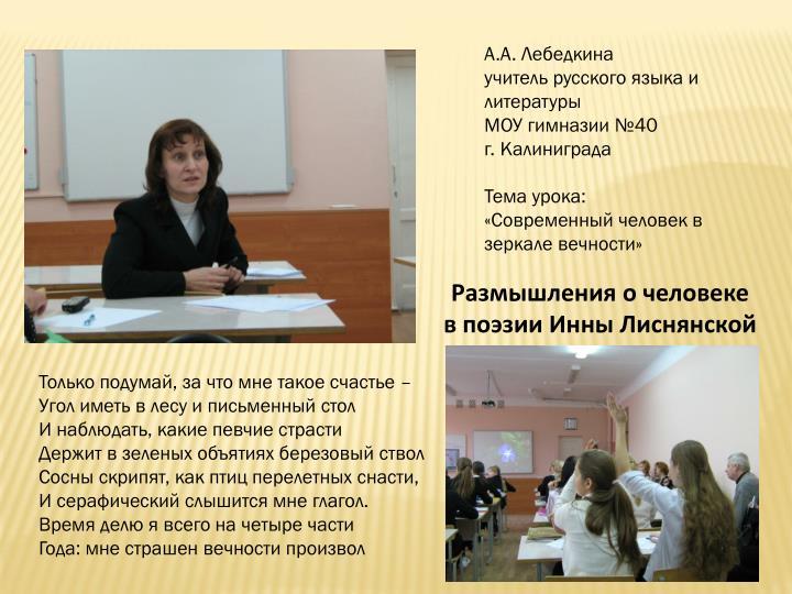 А.А. Лебедкина