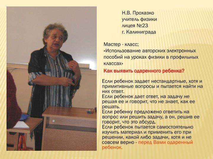 Н.В. Прохазко