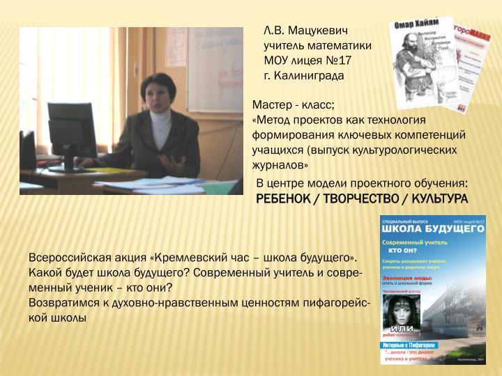 Л.В. Мацукевич