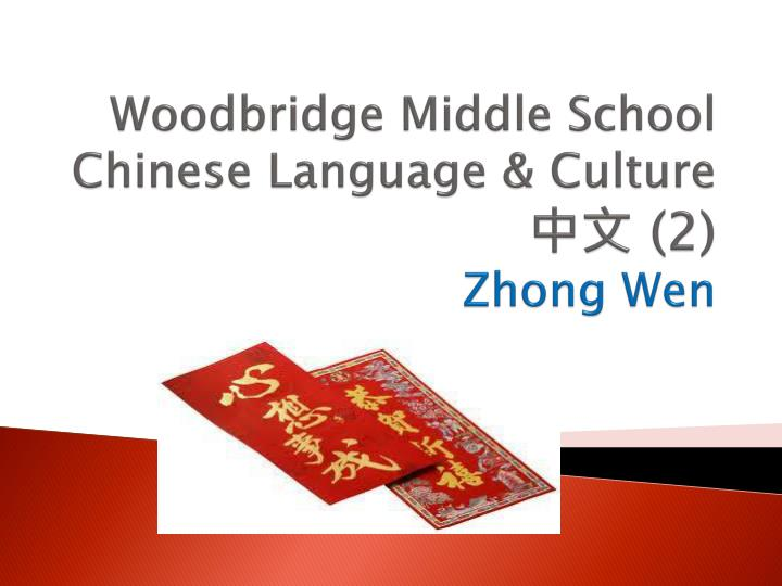 Woodbridge middle school chinese language culture 2 zhong wen