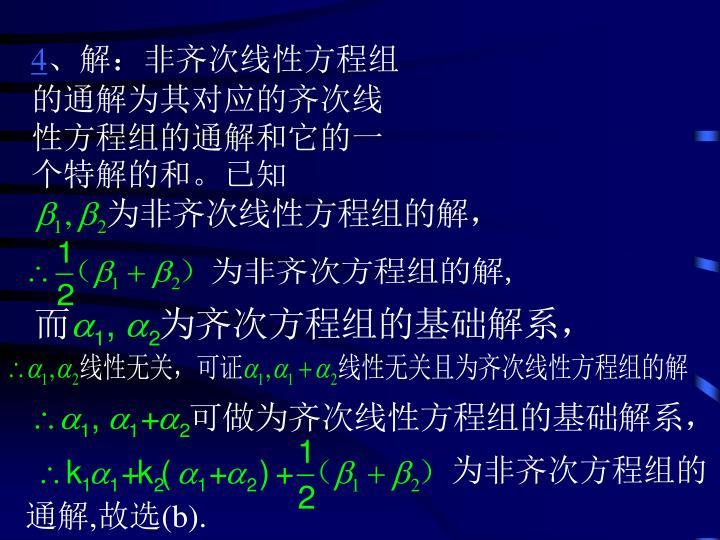为非齐次方程组的