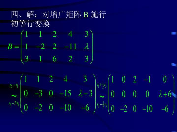 四、解:对增广矩阵
