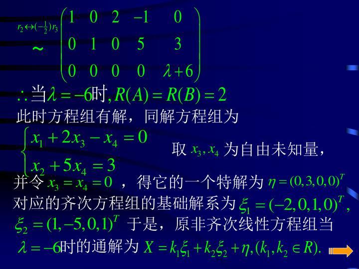 此时方程组有解,同解方程组为